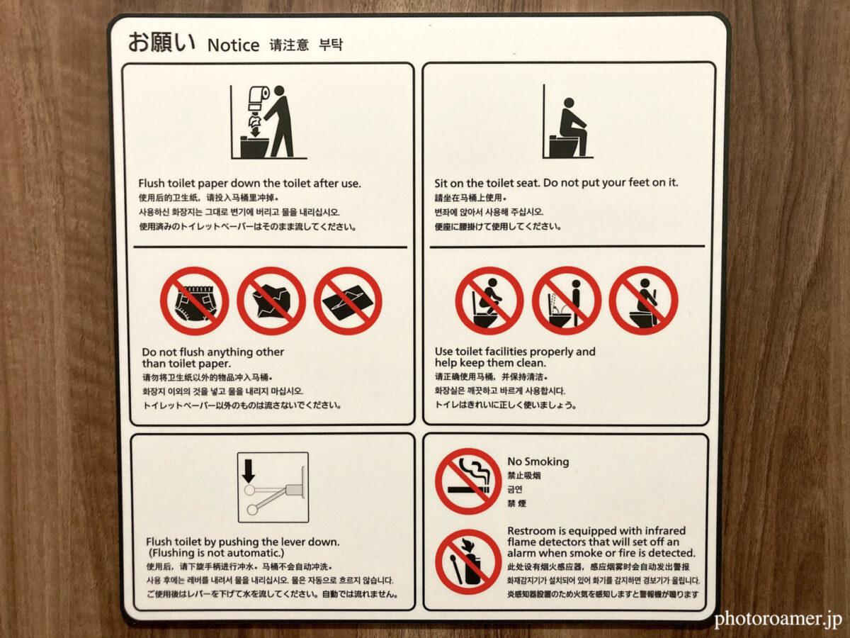 日本 トイレ 案内図