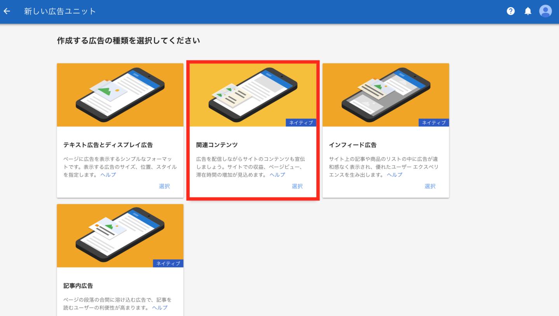 googleAdSense 関連コンテンツ1