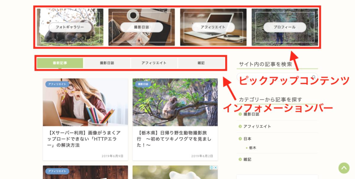 JIN ピックアップコンテンツ インフォメーションバー