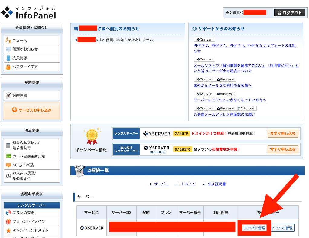 Xサーバー サーバー管理画面