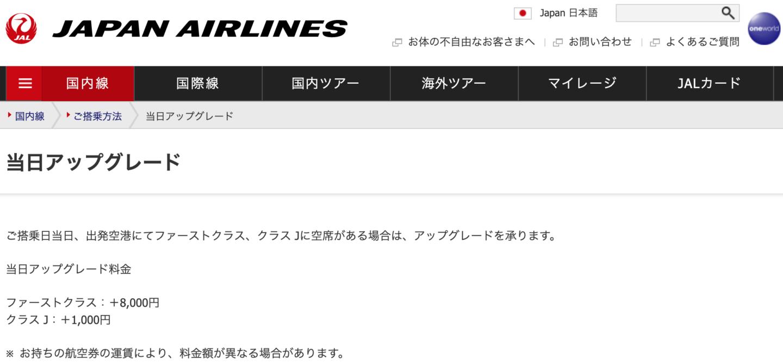 JAL Jクラスシート アップグレード