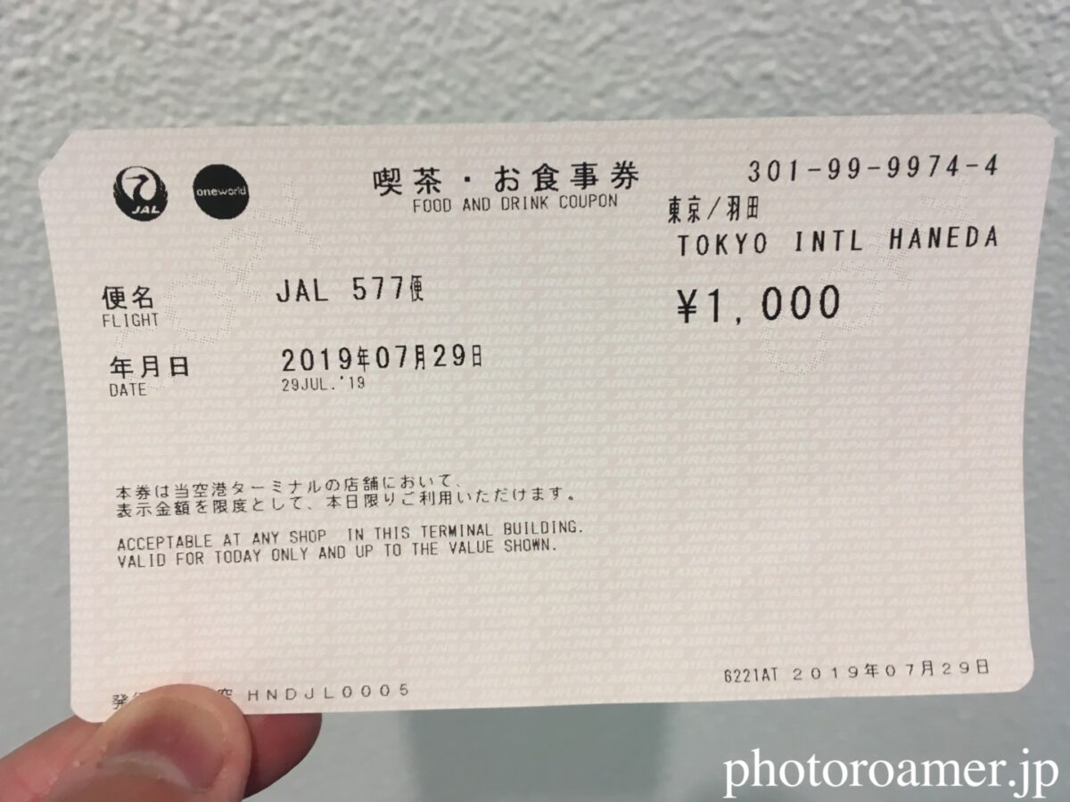 JAL イレギュラー対応 喫茶・お食事券