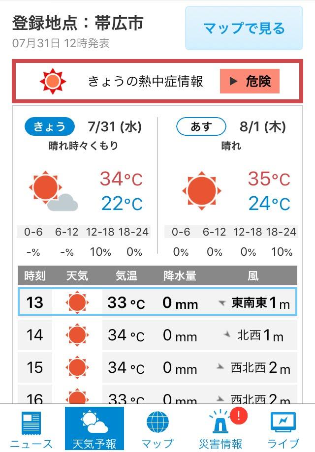 帯広 気温