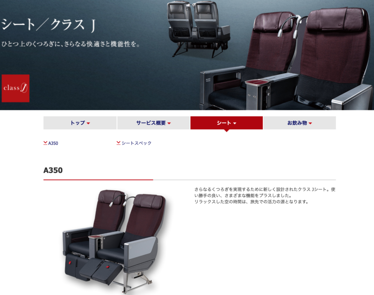 JAL Jクラスシート