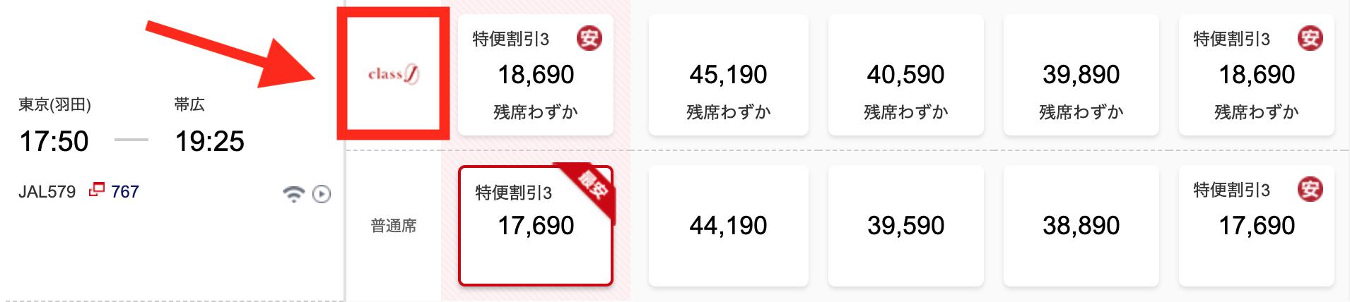 JAL クラスJシート 予約