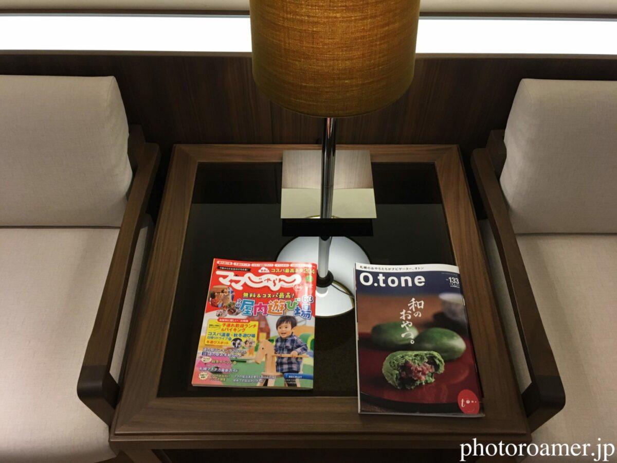 ホテルJALシティ中島公園 温泉 ラウンジ 雑誌