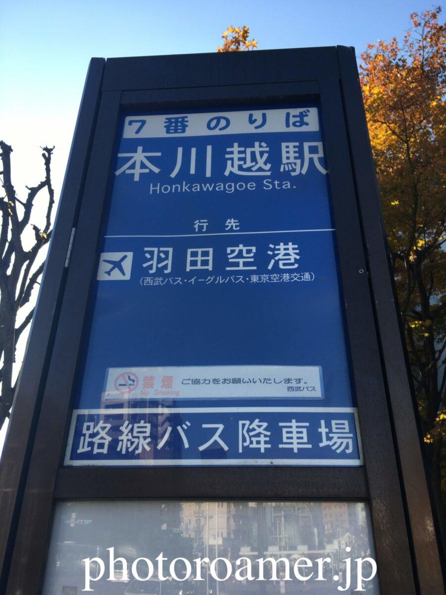 空港バス 本川越駅 停留所 羽田空港行き