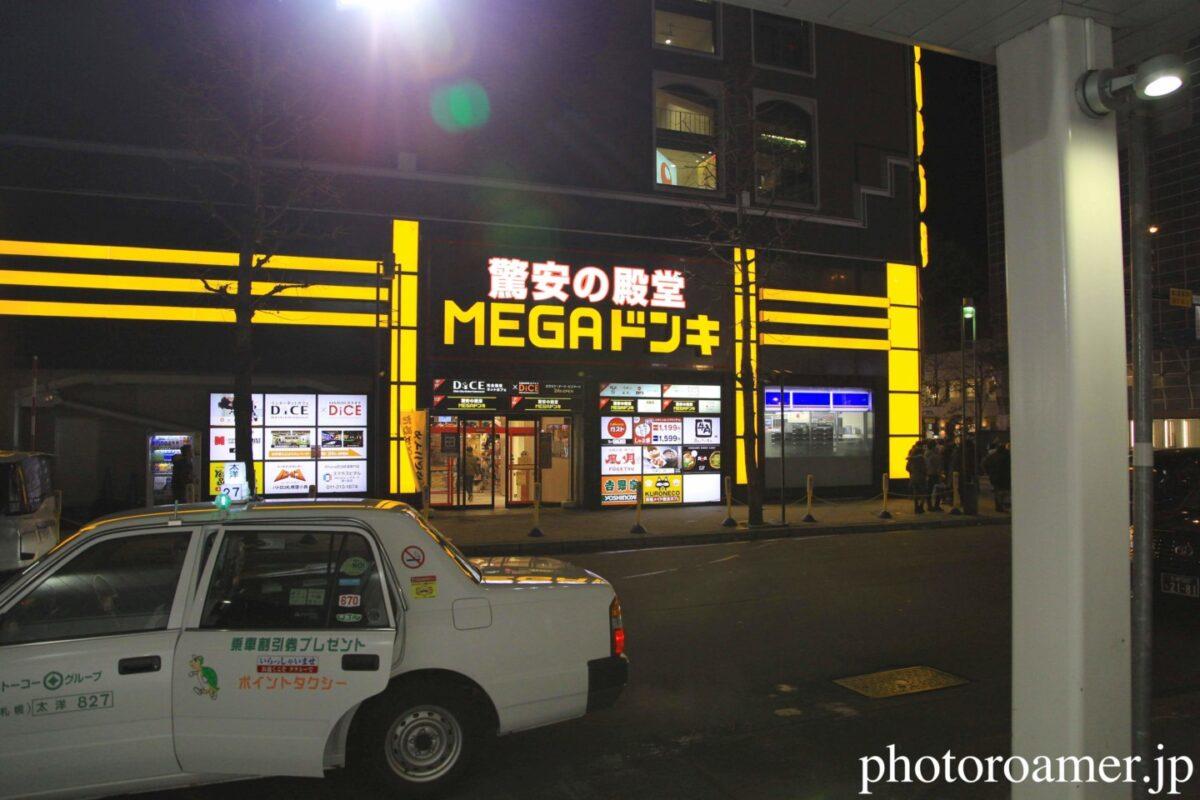ホテルJALシティ札幌中島公園 ドンキホーテ