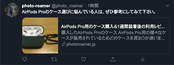 Twitterカード 画像 小