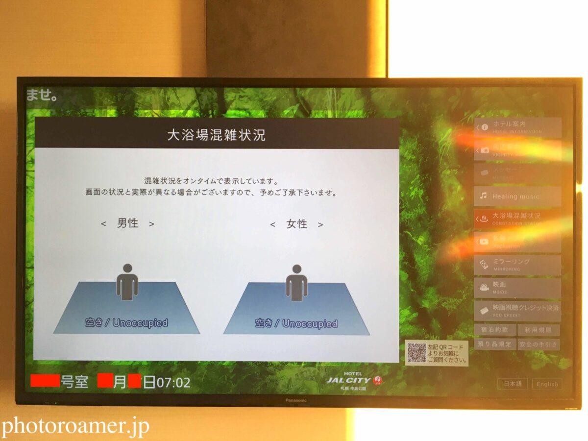 ホテルJALシティ中島公園 温泉 テレビ 混雑状況 入浴前