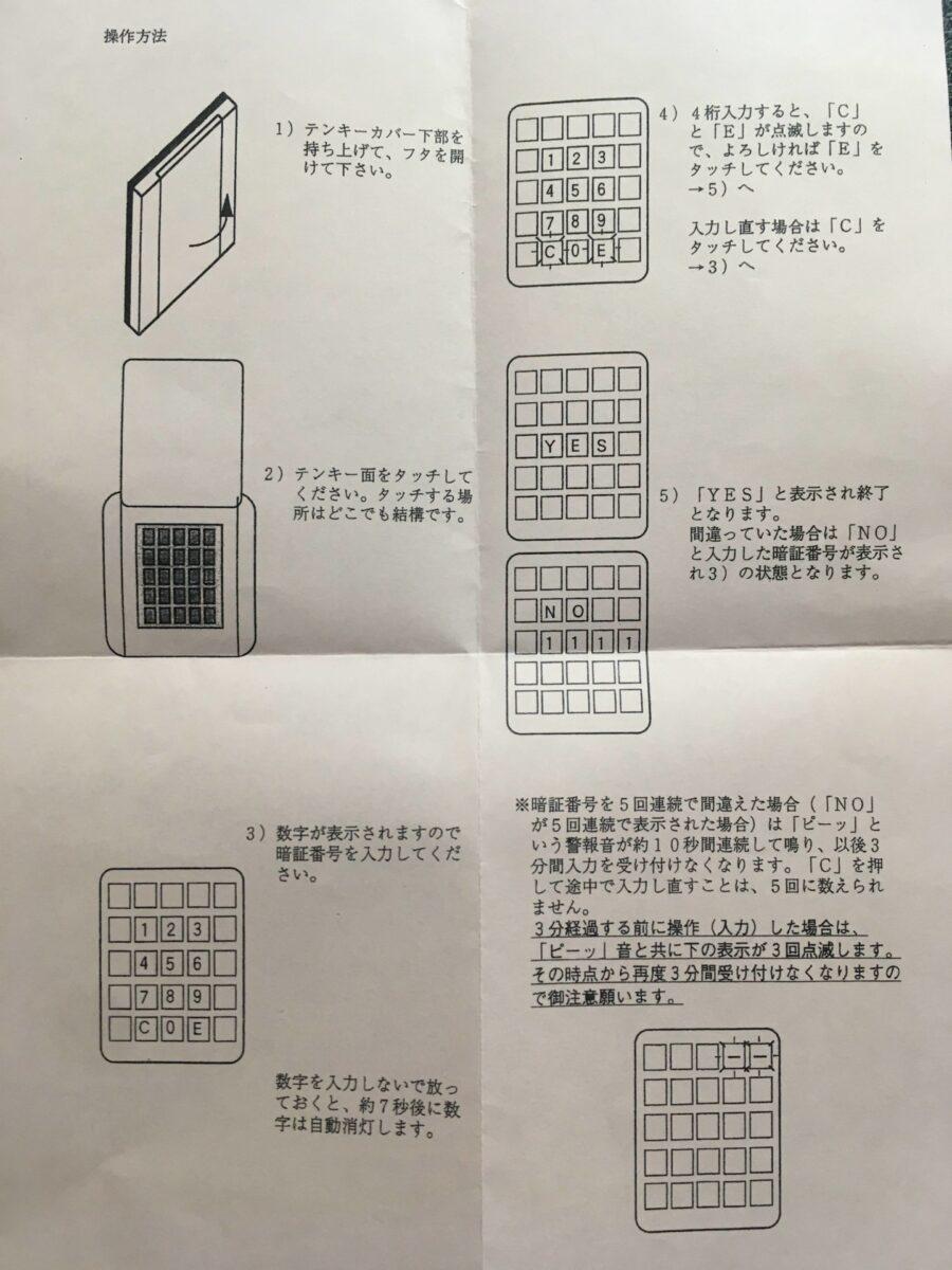 帯広空港プレミアムラウンジ テンキー操作方法