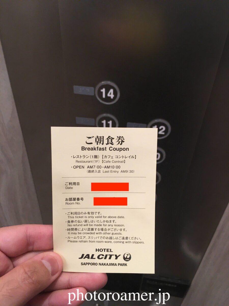 ホテルJALシティ中島公園 朝食 朝食券