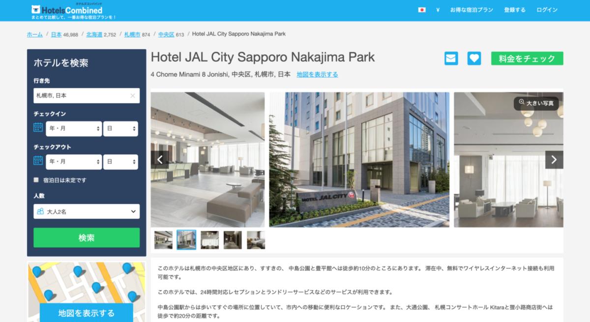 ホテルJALシティ札幌中島公園 ホテルズコンバインド LP