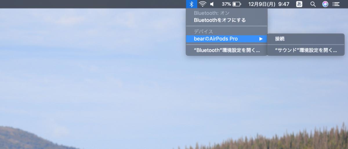 AirPods Pro Mac 接続 Bluetooth
