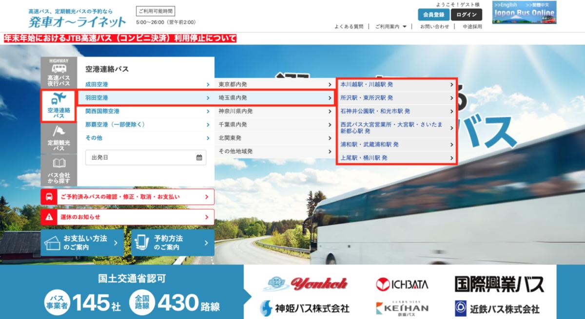 発車オーライネット 予約画面