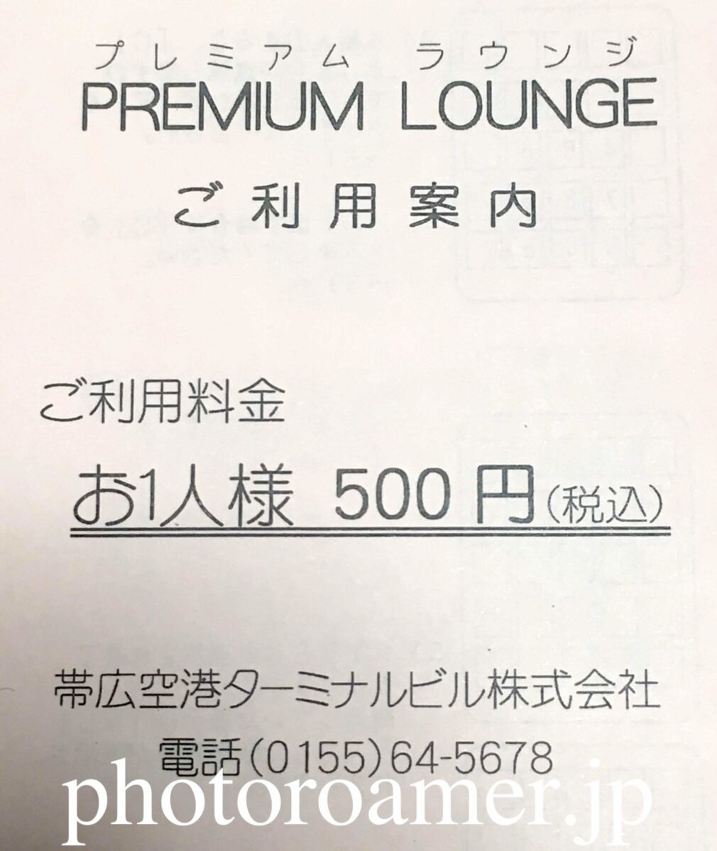 帯広空港プレミアムラウンジ 料金 500円