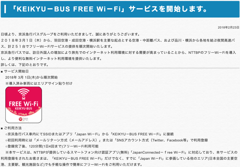 京浜急行バス Wi-Fi導入
