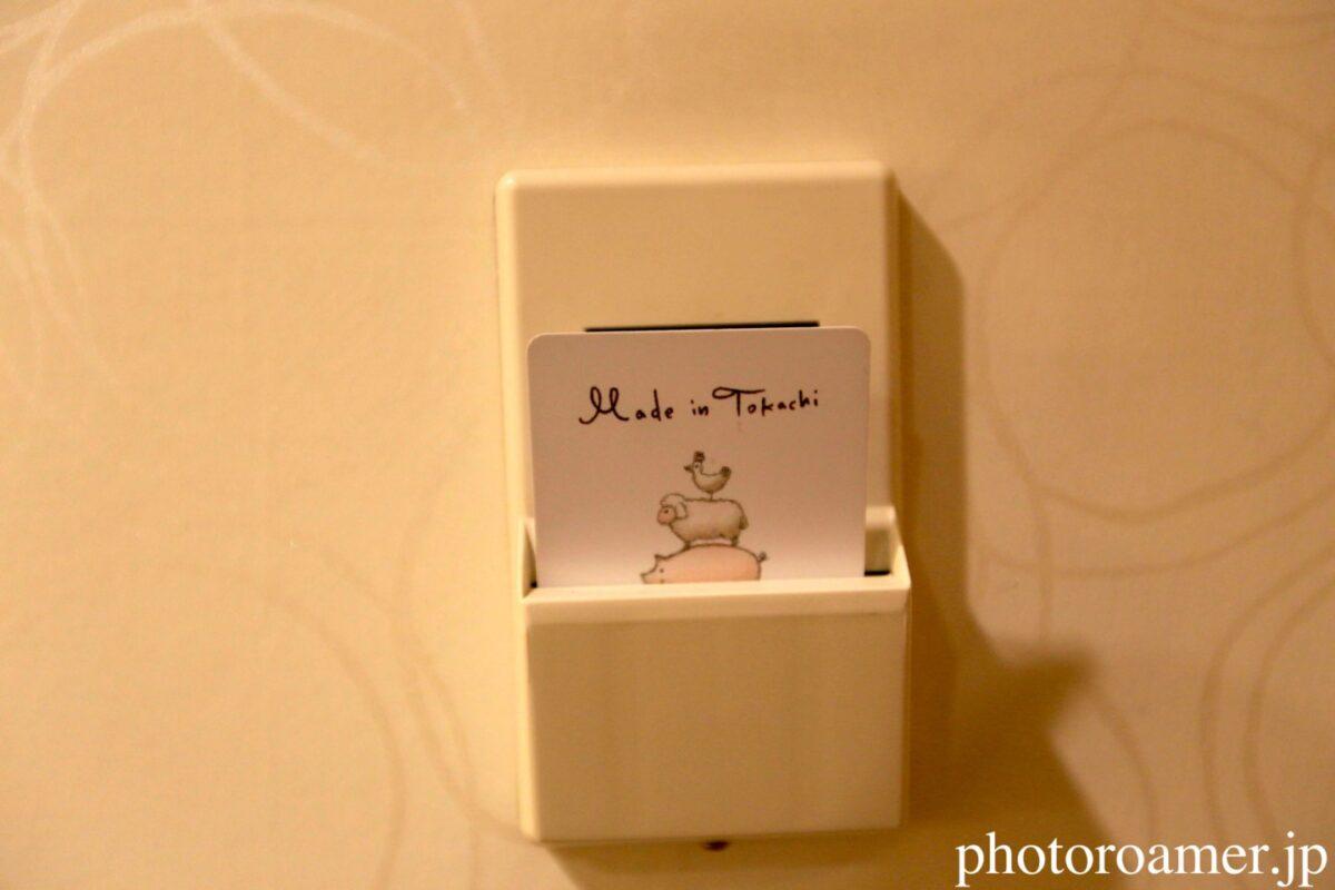 ホテル日航ノースランド帯広 入り口 カードキーケース