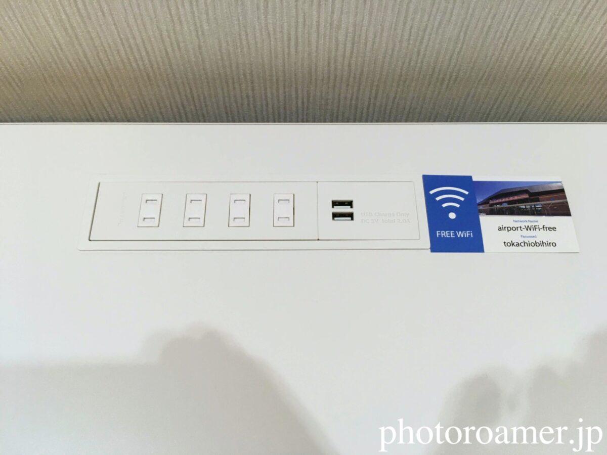帯広空港プレミアムラウンジ 集中スペース 電源