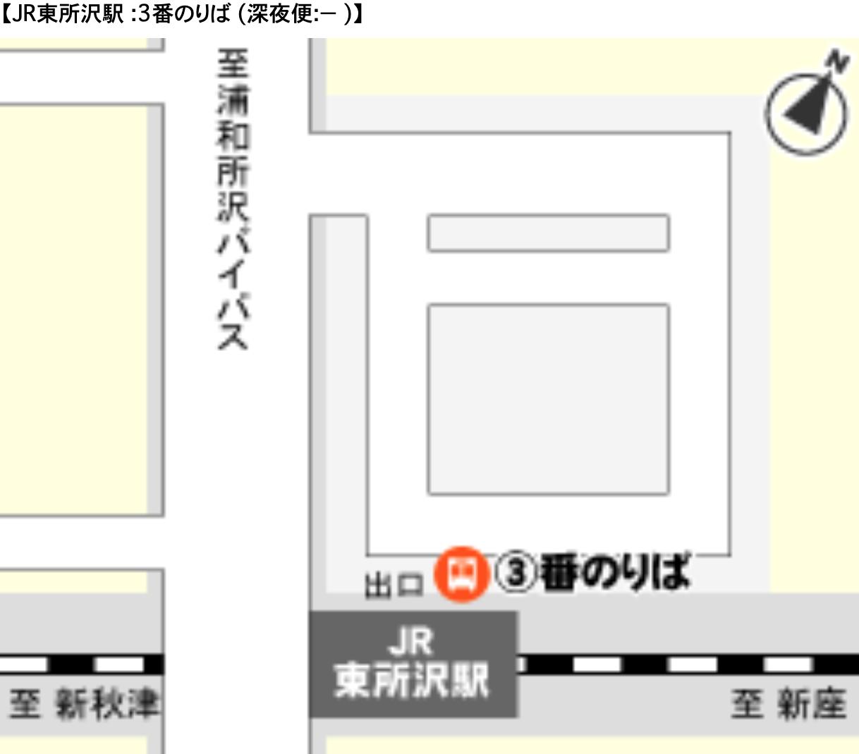 空港バス 東所沢駅 案内図