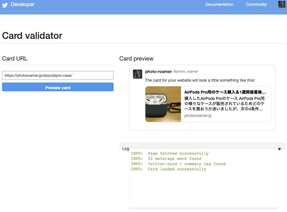Twitterカード Card validator 画像サイズ 小