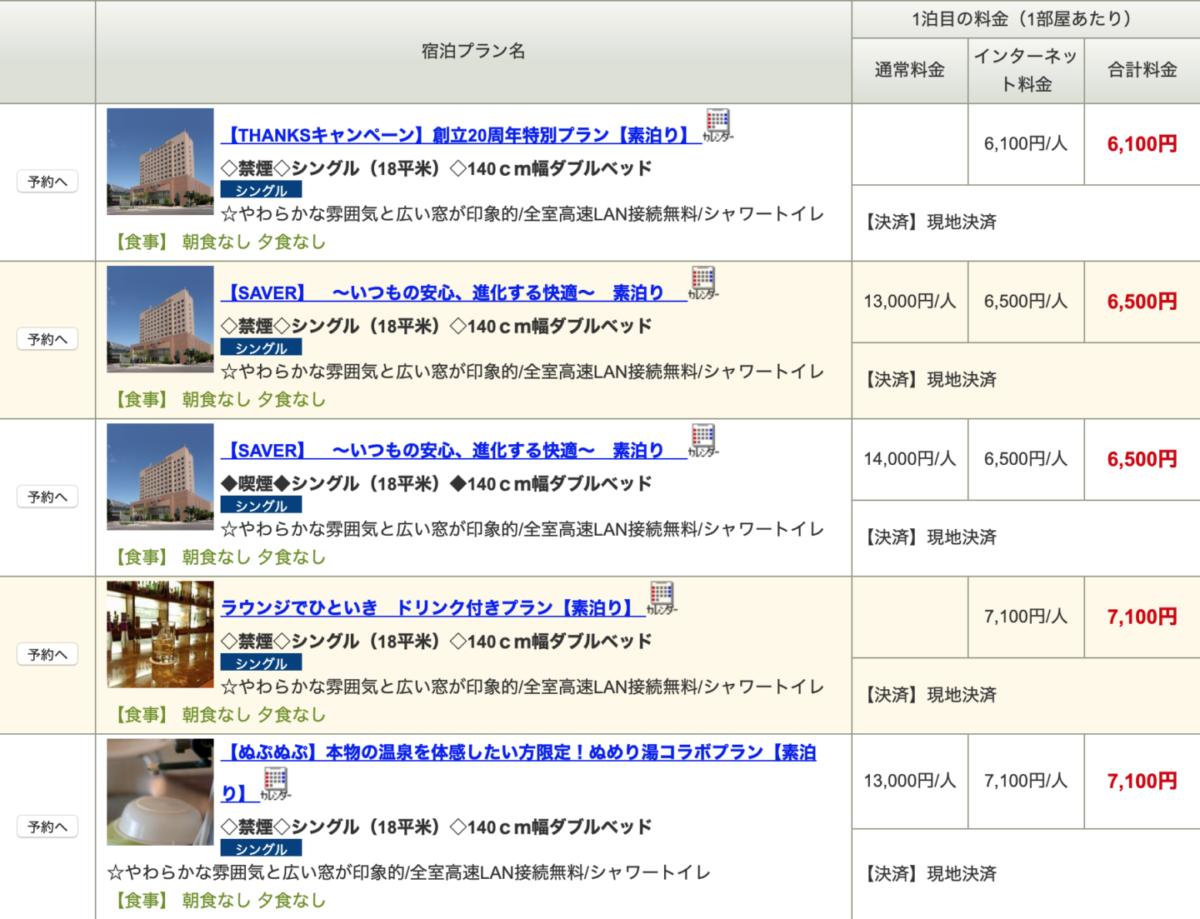 ホテル日航ノースランド帯広 公式サイト 予約画面