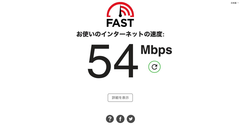ホテル日航ノースランド帯広 Wi-Fi速度