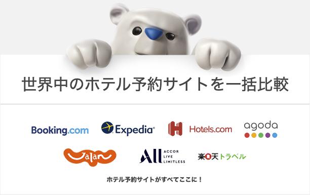 ホテルズコンバインド ホテル予約サイト比較