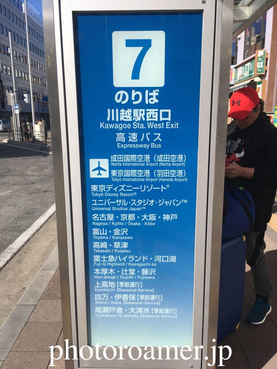 空港バス 川越駅 停留所