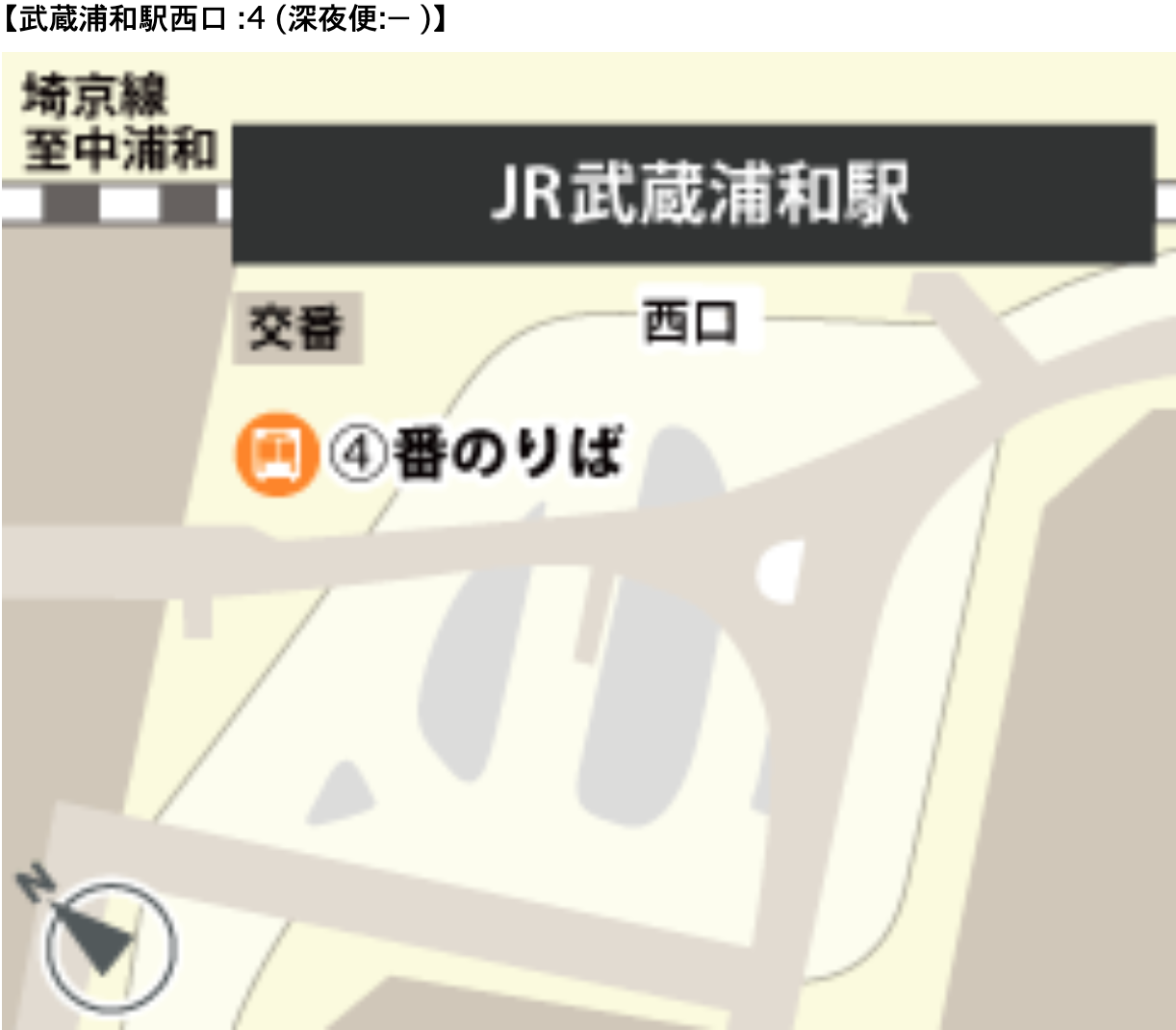空港バス 武蔵浦和駅 案内図