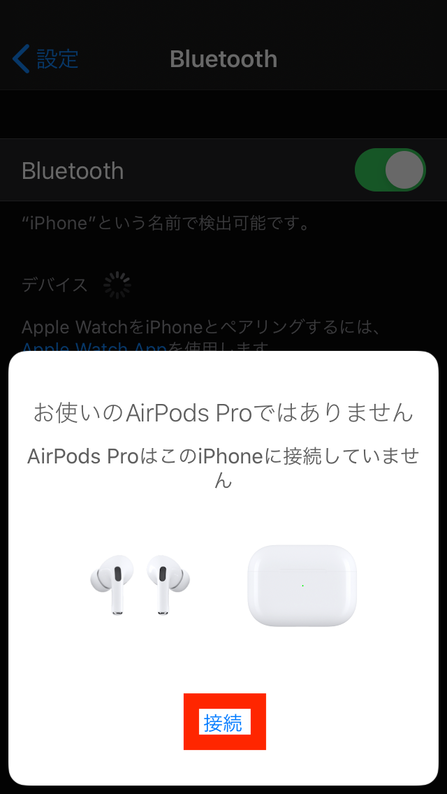 AirPods Pro iPhone 接続