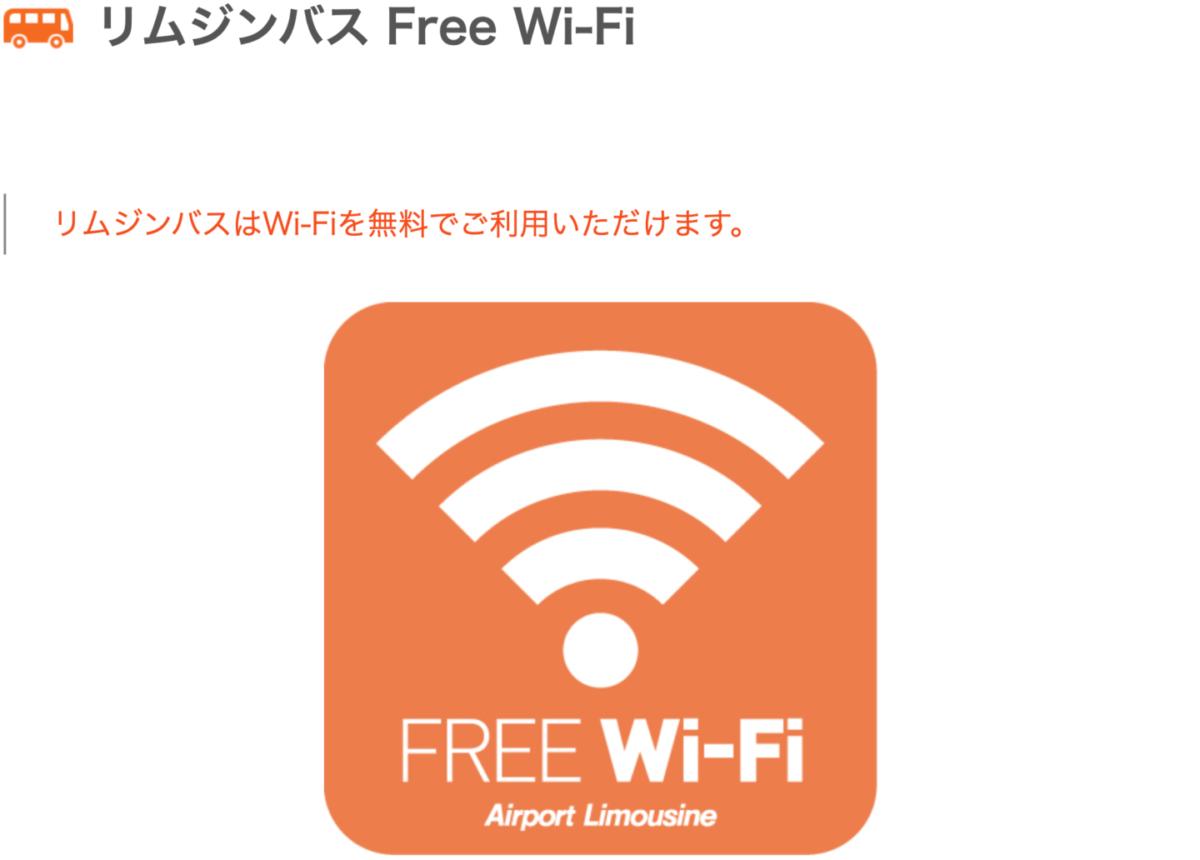 東京空港交通株式会社 リムジンバス Wi-Fi