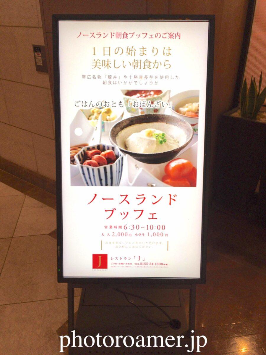 ホテル日航ノースランド帯広 レストランJ 朝食 案内 入り口