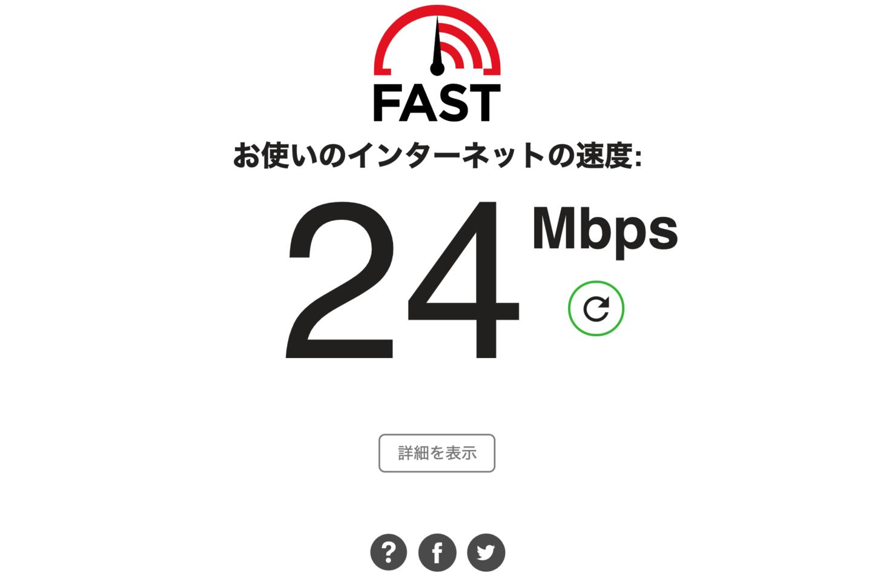 ホテルJALシティ中島公園 Wi-Fi速度