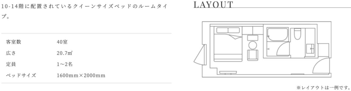 ホテルJALシティ札幌中島公園 部屋 モデレートクイン