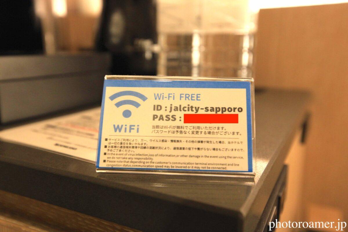 ホテルJALシティ札幌中島公園 ネット