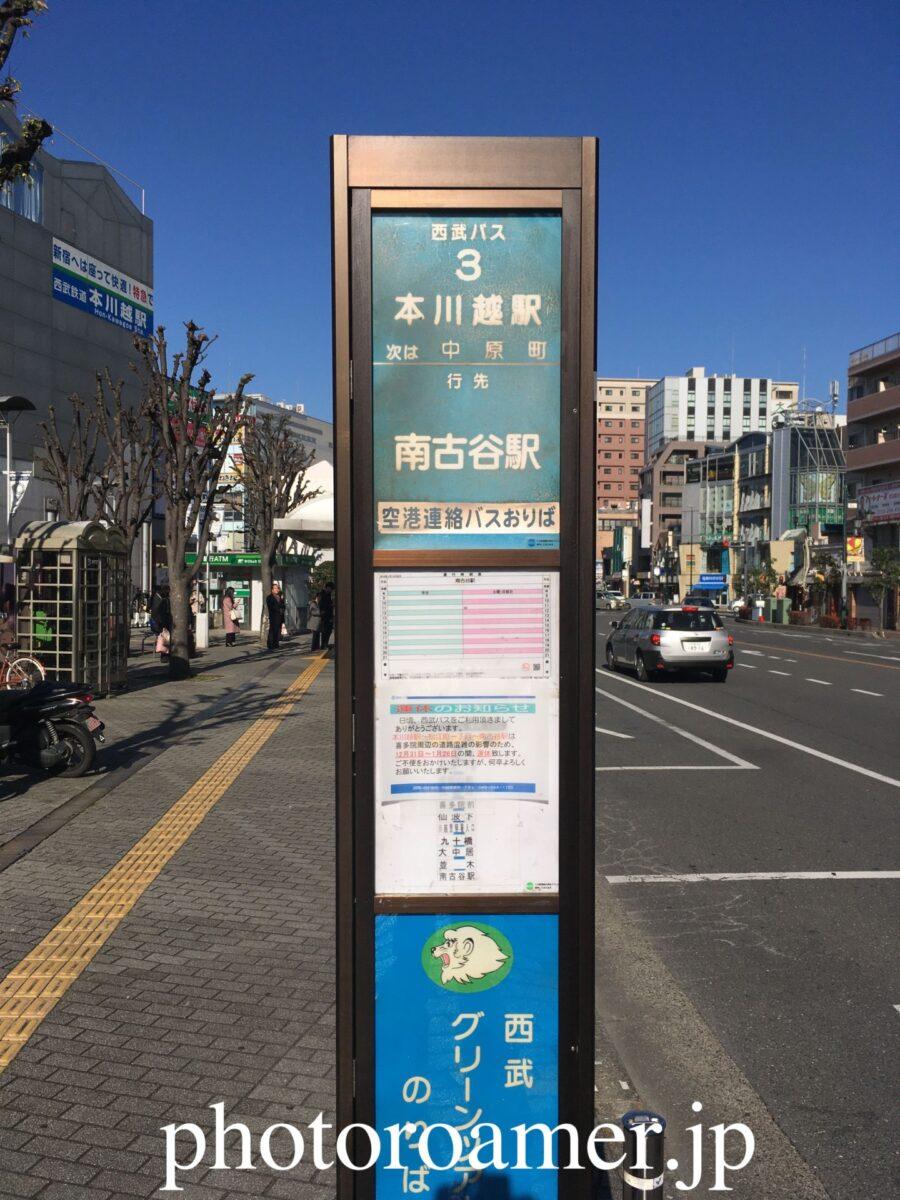 空港バス 本川越駅 停留所 本川越行き