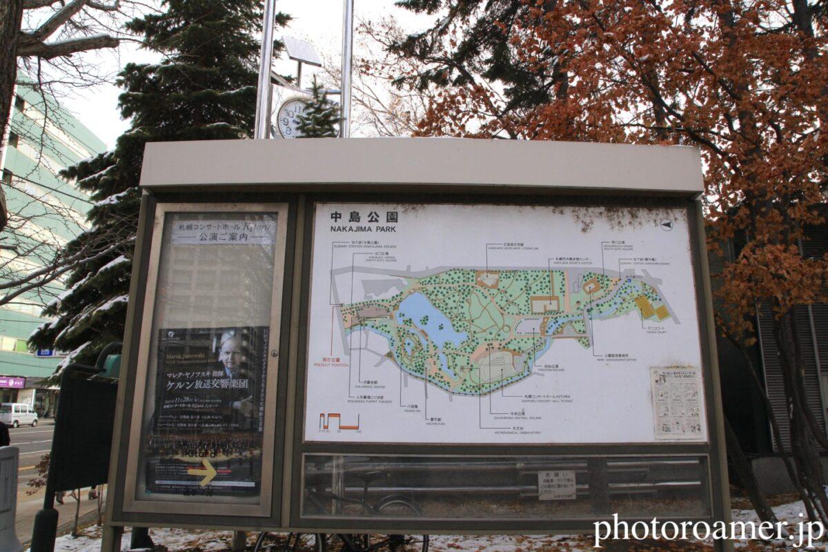 ホテルJALシティ札幌中島公園 中島公園 入り口