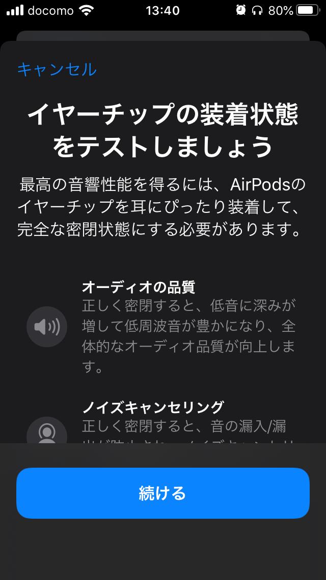 AirPods Pro イヤーチップ装着状態テスト1