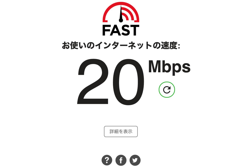 帯広空港プレミアムラウンジ ネット回線速度