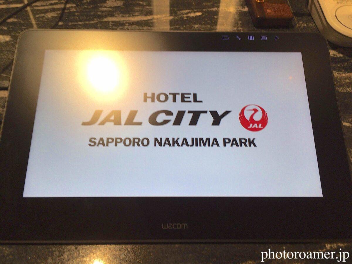 ホテルJALシティ札幌中島公園 フロント タッチパネル