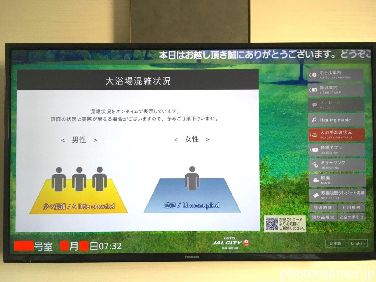 ホテルJALシティ中島公園 温泉 テレビ 混雑状況 入浴後