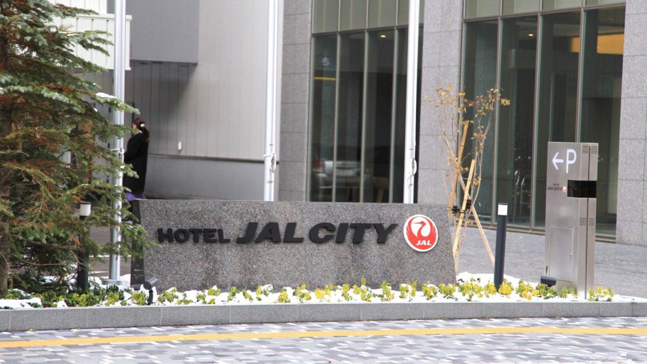 ホテルJALシティ札幌中島公園 ホテル入り口 看板