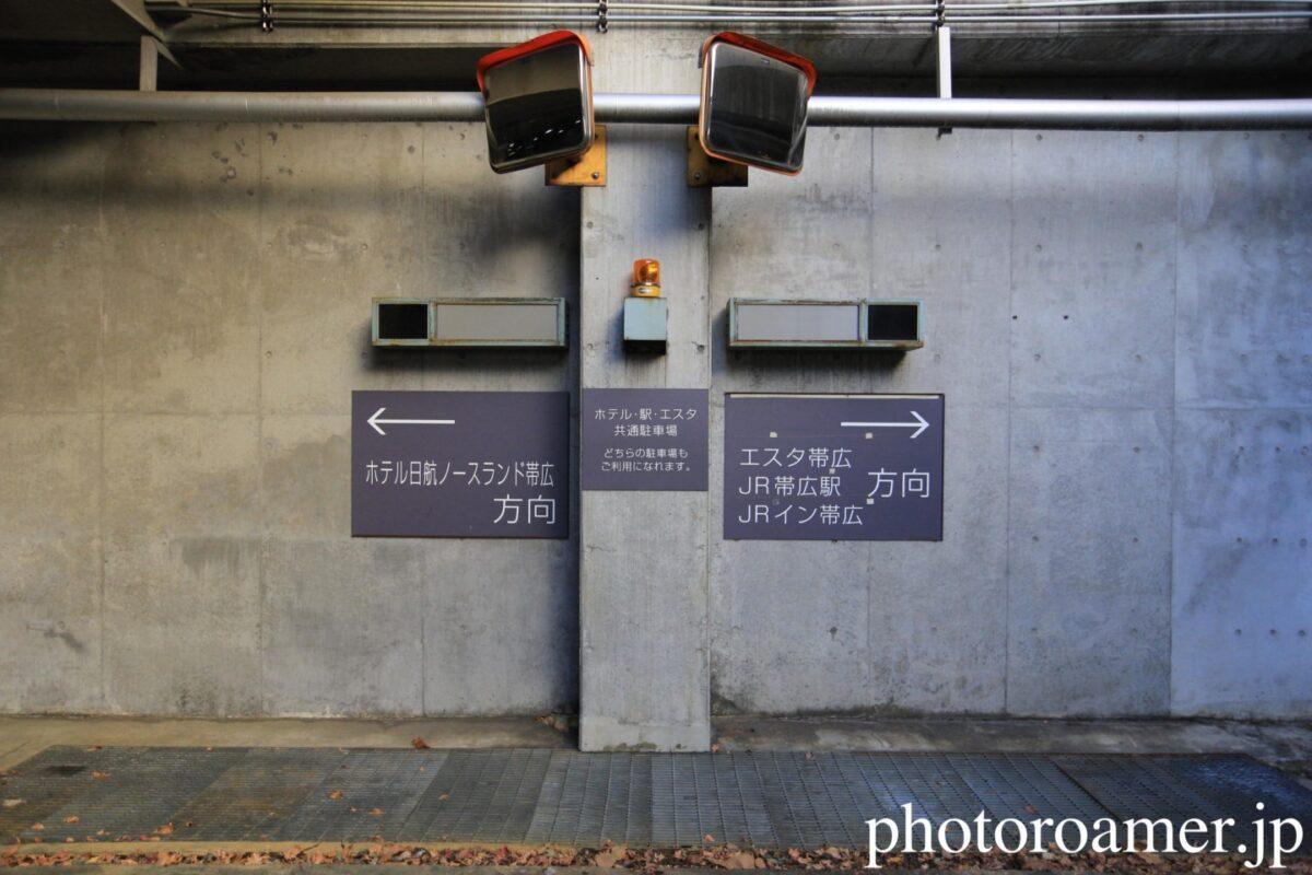 ホテル日航ノースランド帯広 地下駐車場 分岐