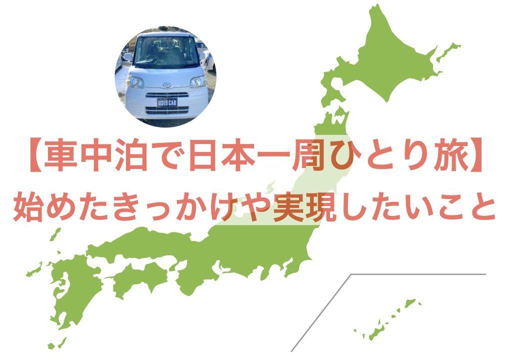 日本一周 きっかけ