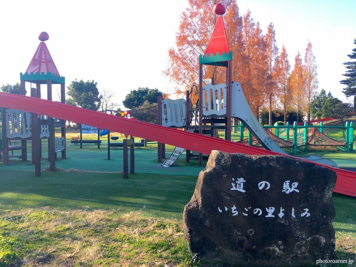 道の駅 よしみ 公園