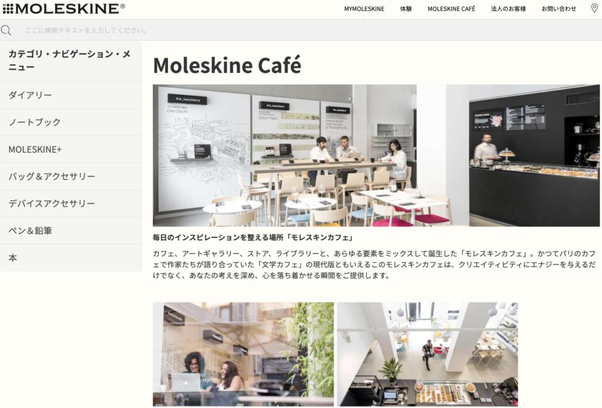 モレスキン カフェ