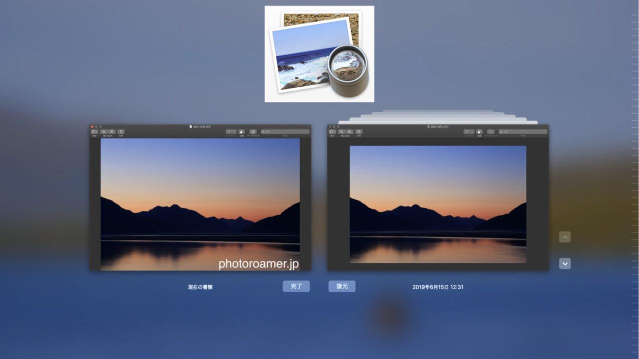 Mac プレビュー 復元