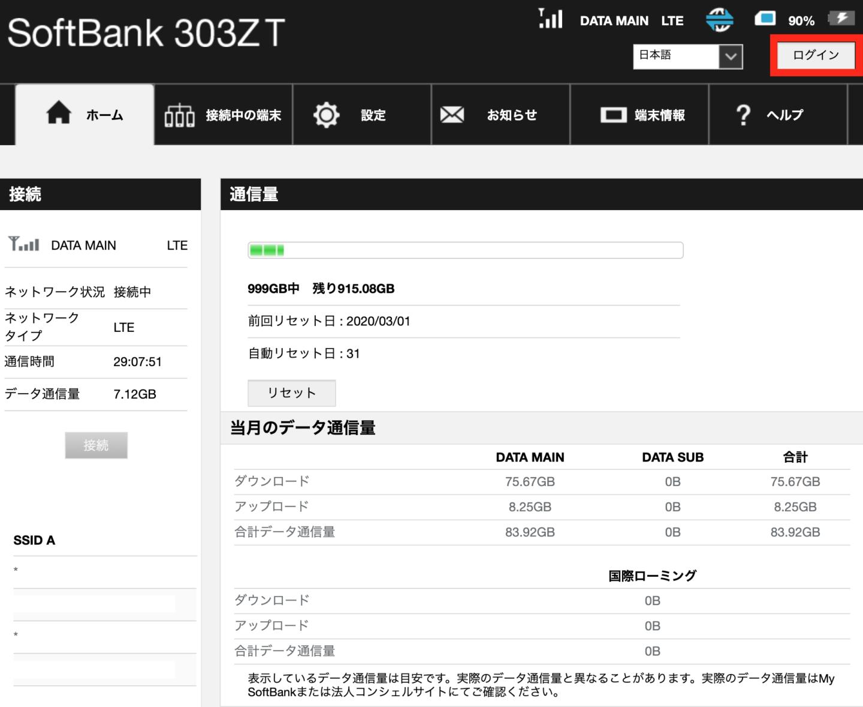WEB UIホーム画面 ログイン