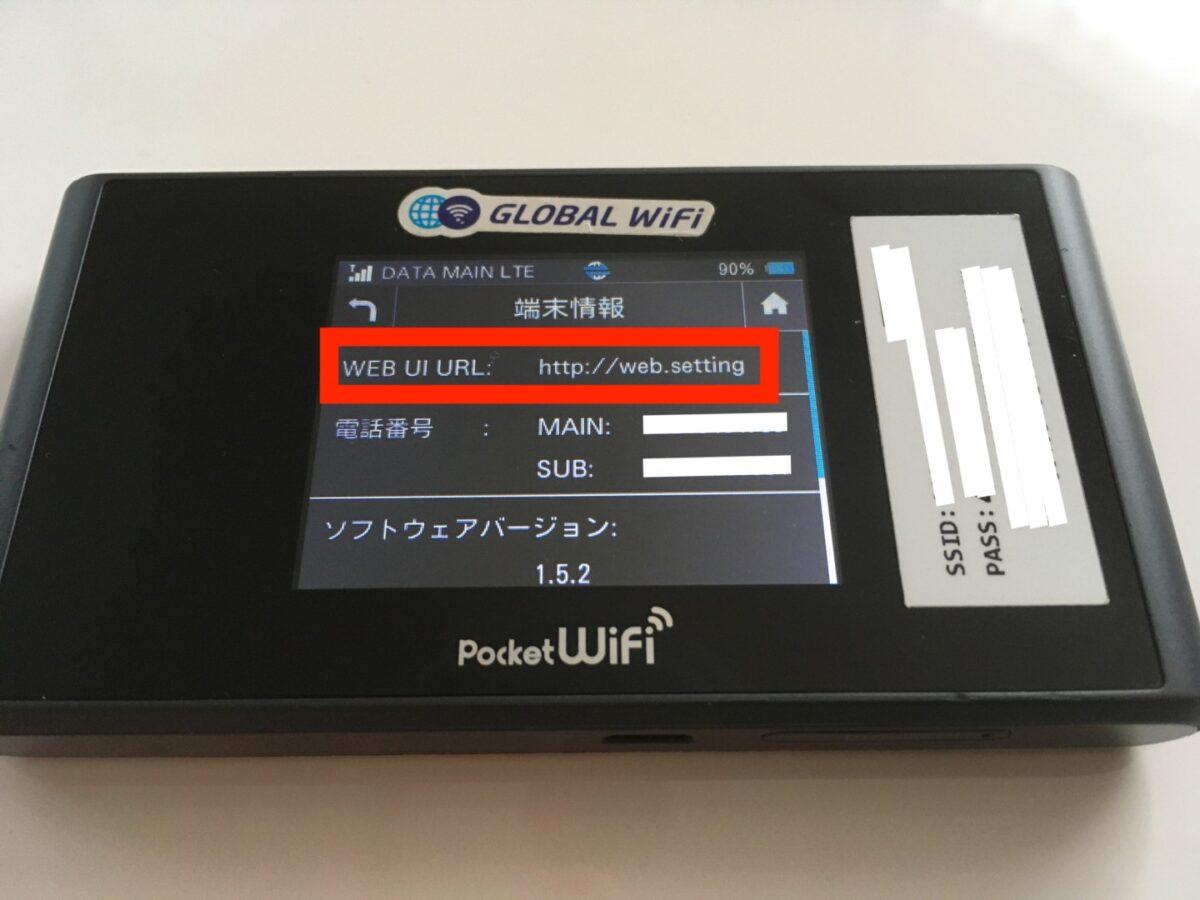 プライバシーセパレーター WEB UI URL